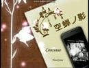 【企画参加】空蝉ノ影 -PROLOGUE 02-