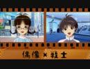 【卓M@s】偶像×戦士 セッション4-3【SW2.0】