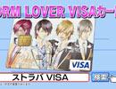 STORM LOVER VISAカード プロモーションムービー