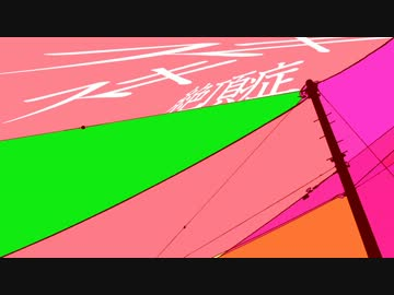 【GUMI】「スキスキ絶頂症」【オリジナル】