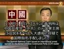 江沢民容疑者らチベット人大虐殺の容疑で国際指名手配