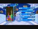 【ぷよぷよテトリス】 追加BGM「システム16テトリス」で普通にプレイ
