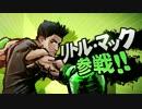 【スマブラ3DS・WiiU】 リトル・マック参