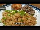 アメリカの食卓 250 汚れ飯 (dirty rice) を食す!
