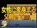 【実況】 オワタ式はじめてのおつかい part5