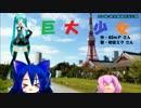 【第12回MMD杯本選】巨大少女【静止画PV】