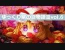 【ゆっくり】百物語Ⅲ⑥【紫】