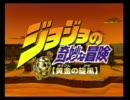 PS2 ジョジョの奇妙な冒険 黄金の旋風②