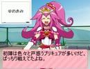 メリキュートのプリキュア感想動画・第3回