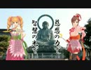 【第12回MMD杯本選】富山県高岡市ってどんなところ?【あみたん娘】