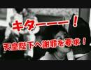 【キターーー】天皇陛下へ謝罪を要求!