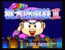 【実況】いい大人達がスーパー桃太郎電鉄IIIを本気で遊んでみた。part1