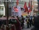 2月11日建国記念の日反対デモにエンカウンター②