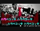 【ニコカラ】東京リアルワールド 【mizuru】