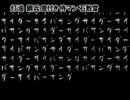 【5人合唱】サイバーサンダーサイダー