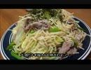 アメリカの食卓 252 超大盛りネギ塩牛カルビ焼きそばを食す!