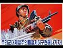 北朝鮮が攻撃戦だ(コンギョ)を上回る新曲発表
