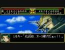 スーパーロボット大戦COMPACT3 第16話