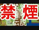 【実況】禁煙中の勇者が禁断症状で幻覚を見ながら戦う 01