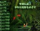 バンブラPで【聖剣伝説2】の「少年は荒野をめざす」