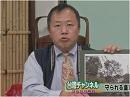 【台湾チャンネル】第19回、今も守られる皇族の黒松・中国に応える国民党「反日教科書」[桜H26/2/20]