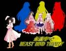 【東方卓遊戯】永遠亭でBeastBindTrinity 0-1