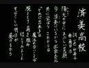 【夏の校歌】済美【甲子園アレンジ】