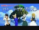 【第3回うっかり卓ゲ祭り】天空のフローライトプリズン【CFSC】