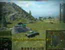 【WoT】へっぽこ戦車乗りのピクニックへ行こう♪(AMX40).Part6