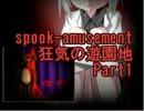 【実況】ここは…夢の国…? Part1【spook-