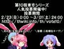【第10回】レイセン支援のようなもの【東方シリーズ人気投票】