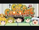 【ゆっくりボードゲーム】後編【キャット&チョコレート】