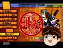 モンシア戦記~Lost War Chronicles~epExtra Gundam Fight