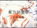 東方幼霊夢ED曲集