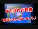 【がんばれ外務省】「東海」なんて笑っちゃう♪