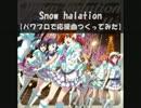 【パワプロで】ラブライブ!Snow halation【応援曲つくってみた】 thumbnail