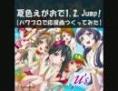 【パワプロで】ラブライブ!夏色えがおで1,2,Jump!【応援曲つくってみた】 thumbnail
