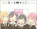 【ゆっくり】JKだと?ktkr!『女子高生と時々幽霊ちゃん』1【実況】