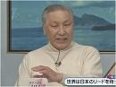【日下公人】世界は日本のリードを待っている[桜H26/2/27]
