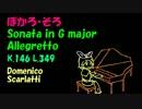 【鏡音リン】スカルラッティ ソナタ ト長調 K.146