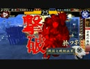 写輪眼@SK 征国への道 Vol.1