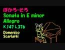 【鏡音リン】スカルラッティ ソナタ ホ短調 K.147