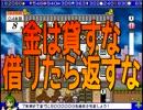 【実況】 ブラック企業を作ろう! part3