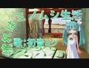 【オリジナル曲】 憧れはミノムシ生活 【初音ミク】