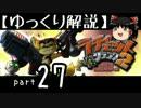 【ゆっくり解説】ラチェット&クランク2 HD をやり込みプレイ【part27】
