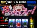 【パチスロ実機配信】 メタルスラッグ3-mi