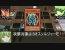 コードギアス×遊戯王 3話 Eパート