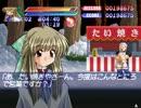 【TAS】魔物ハンター舞 佐祐理モード in 11:08.07