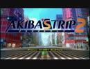 【実況】脱がすより脱がされたい AKIBA'S TRIP2(アキバズトリップ2)_Part01