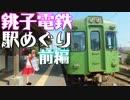 ゆかれいむで銚子電鉄駅めぐり~前編~